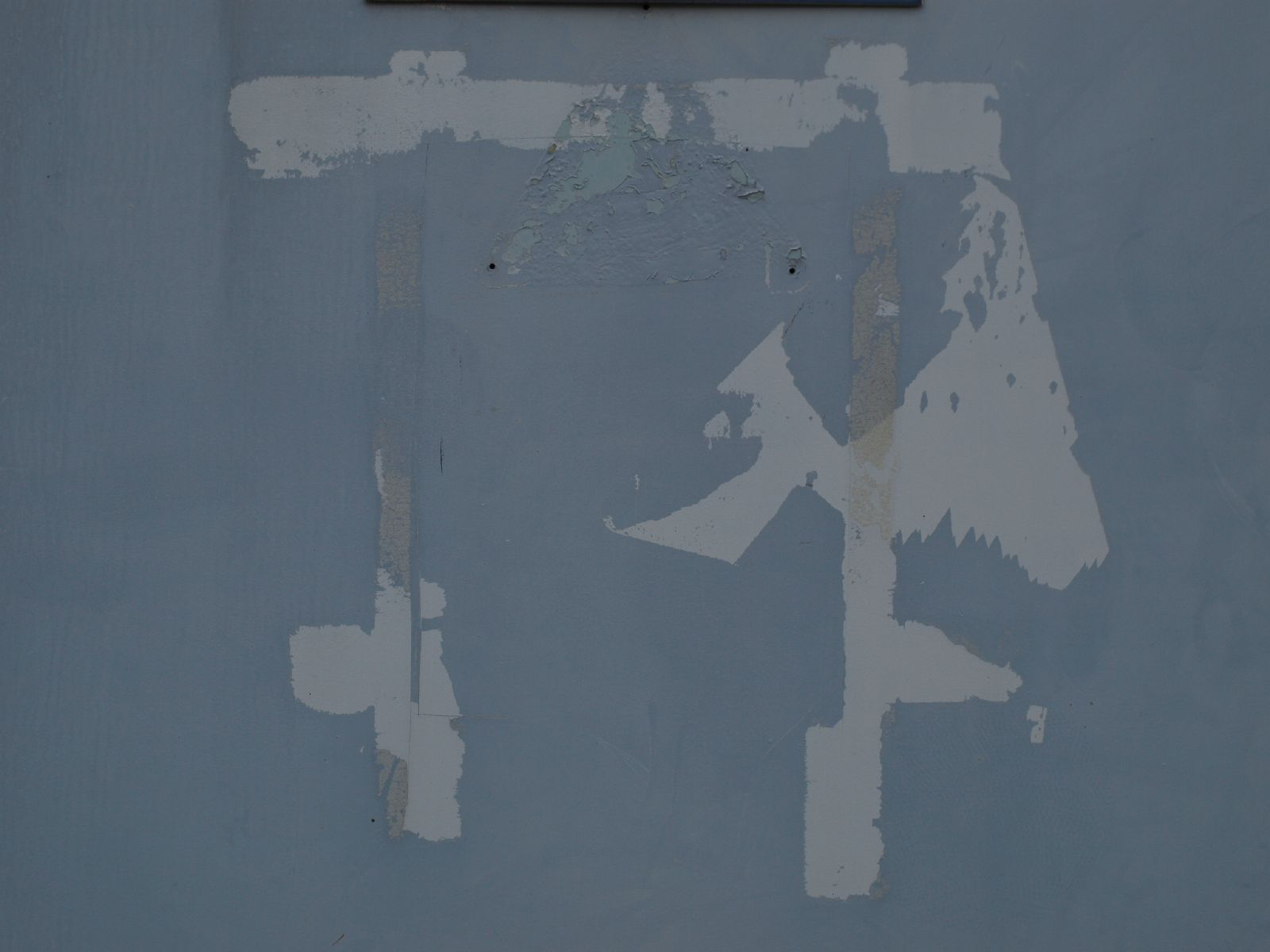 Grunge-Dreck_Textur_A_PA110181